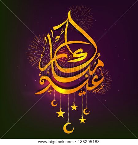 Golden Arabic Islamic Calligraphy of Text Eid Mubarak with hanging moons and stars on fireworks decorated background, Elegant Greeting Card design for Muslim Community Festivals celebration.