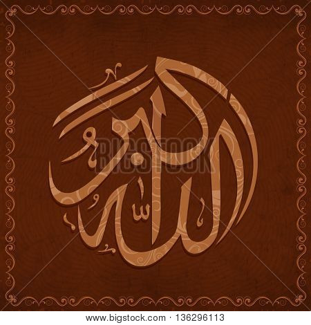 Arabic Islamic calligraphy of Dua (Wish) Allahu Akbar ( Allah is the Greatest) on brown background.