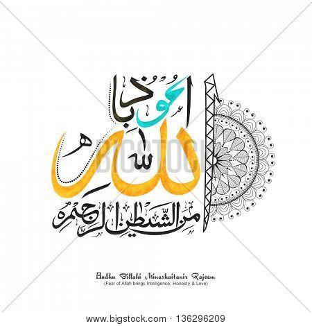 Creative Arabic Islamic Calligraphy of Wish (Dua) Audhu Billahi Minashaitanir Rajeem (Fear of Allah brings Intelligence, Honesty and Love) with floral design decoration.