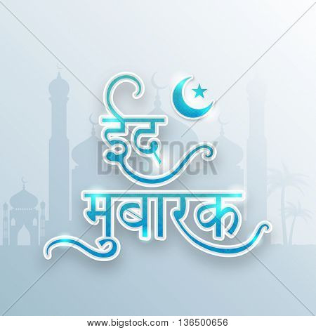 Glossy Hindi Text Eid Mubarak (Blessed Eid) on Mosque silhouetted background, Elegant Greeting Card design for Islamic Holy Festival celebration.