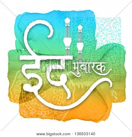 Creative Hindi Text Eid Mubarak (Blessed Eid) with Mosque and Arabic Letters, Beautiful Islamic Background for Eid, Elegant Greeting Card design for Muslim Community Festival celebration.
