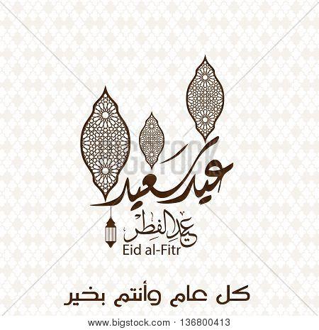 Eid mubarak wishes vector photo free trial bigstock eid mubarak wishes 2016 eid mubarak messages greetings card eid al fitr eid al fitr mobarak arabic calligraphy translation blessed eid m4hsunfo