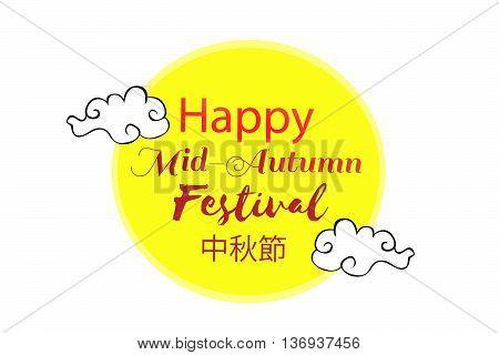 Happy Mid Autumn Chinese Festival, banner. Illustration