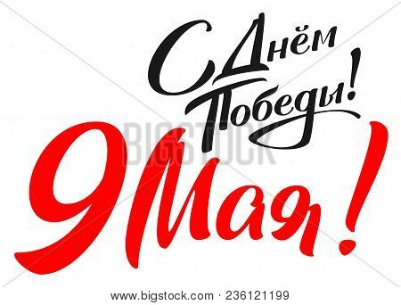 Happy Victory Day May 9 Text Translation From Russian. Isolated On White Vector Handwritten Calligra