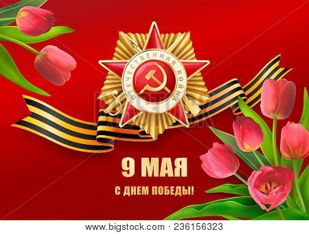 May 9 - Day Of Victory Over Fascism In The Great Patriotic War. Bouquet Of Tulips, St. George Ribbon