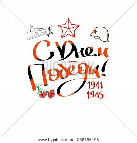 Victory Day. For The Motherland. Trend Calligraphy. Translation From Russian Happy Victory Day. Vect