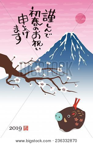 New Year Card With Wild Boar Doll, Mount Fuji And Plum Tree / Translation Of Japanese