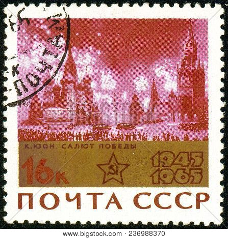 Ukraine - Circa 2018: A Postage Stamp Printed In Ussr Show Poster Victory Salute, Moscow. Author Yuo