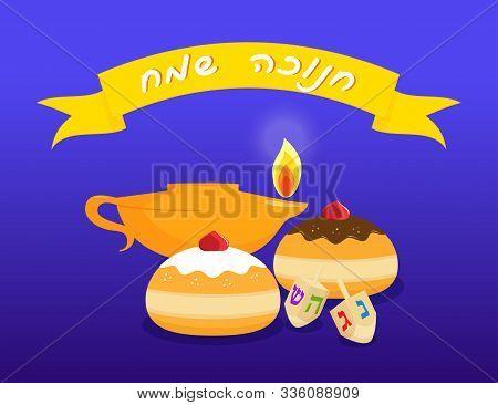 Jewish Holiday Of Hanukkah, Vector Greeting Card With Inscription Hebrew - Happy Hanukkah, Sufganiyo