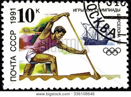 11 14 2019 Divnoe Stavropol Territory Russia Postage Stamp Ussr 1991 Games 25 Olympiad Barcelona-92