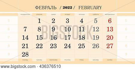 Calendar Quarterly Block For 2022 Year, February 2022. Wall Calendar, English And Russian Language.