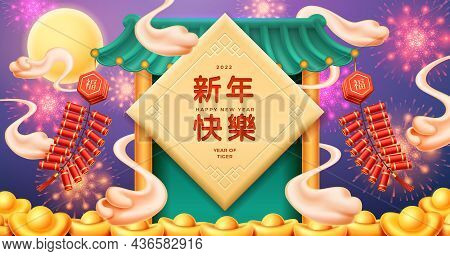 Cny 2022 Happy Chinese New Year And Character Fu Text Translation, Castle With Roof, Hanging Firecra