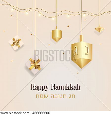 Happy Hanuka Banner. Hanukkah Greeting Card With Golden Dreidels, Spinning Top, Hebrew Letters, Gift