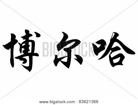 English Name Borja In Chinese Calligraphy Characters