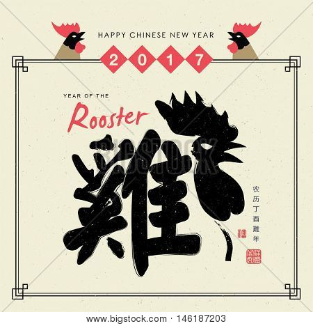 Chinese new year card. Chinese Calligraphy Translation: Rooster. Left side small wording: Chinese calendar for the year of rooster 2017. Red stamp translation: auspicious and propitious.