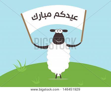 ' Eid Mubarak ' - Greeting Card - Translation : Blessed Sacrifice Feast -Arabic Text - Vector- Eps10
