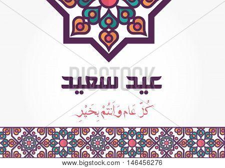 ' Eid Saeed ' - Happy Eid Greeting Card - Translation : Happy Feast -Arabic Text - Vector- Eps10