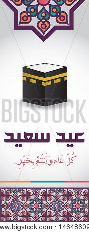' Eid Saeed ' - Social Greeting Vertical Banner - Translation : Happy Feast - Arabic Text - Vector- Eps10