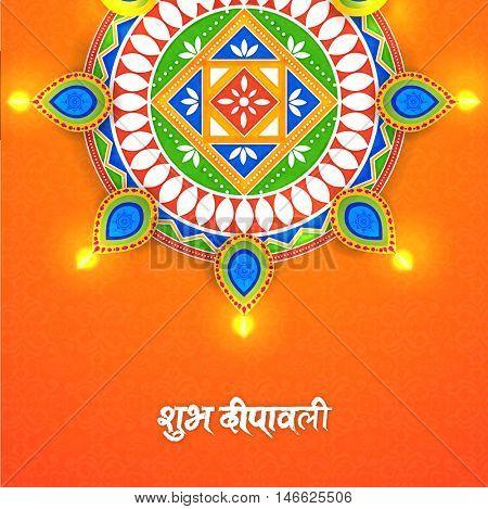 Colourful creative Rangoli with Illuminated Oil Lit Lamps, Stylish Hindi Text Shubh Deepawali (Happy Diwali), Beautiful Greeting Card for Indian Festival of Lights Celebration.