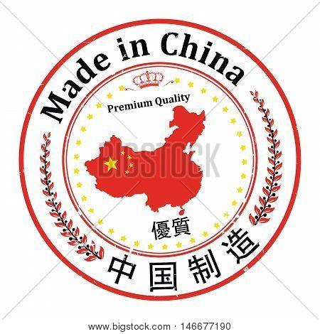 Made in China, Premium Quality (This is the Chinese Text translation) - stamp / label / icon with the map and flag of China. Print colors used