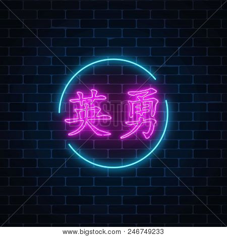 Neon Sign Of Chinese Hieroglyph Means Bravery In Circle Frame On Dark Brick Wall Background. Wish Fo