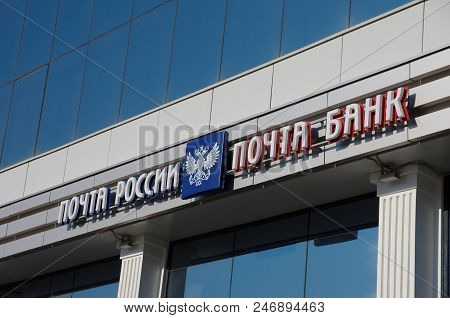Saransk, Russia - June 25, 2018: The Russian Post And Post Bank Logo Is Seen At Their Offices In The