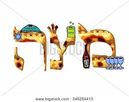 Alphabet Hebrew Passover Matzah. Hebrew Letter Pesach. Calligraphy Font. Jewish Easter. Texture Matz