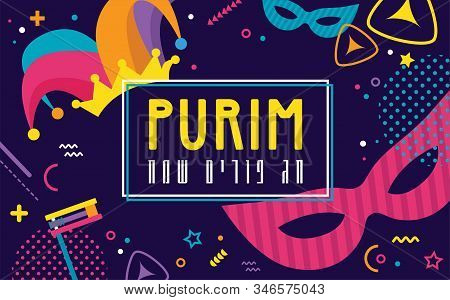 Happy Purim. Jewish Holiday Background And Carnaval Funfair Banner With Carnival Masks And Tradition