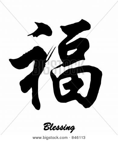 Blessing - Chinese Character Calligraphy