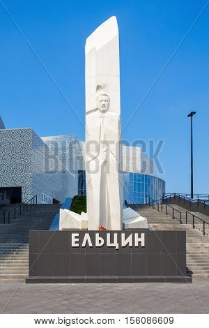 Boris Yeltsin Presidential Center