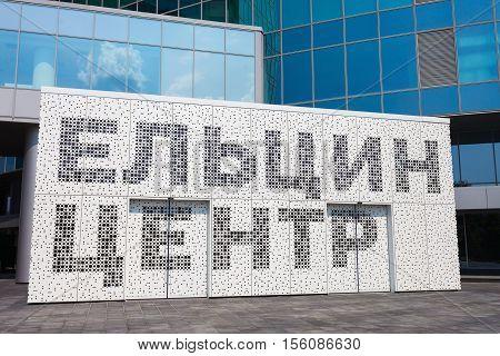 Boris Yeltsin Presidential Center