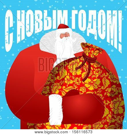 Santa Claus Russian - Father Frost. Great Grandfather In Red Suit Carries Big Sack Of Gifts For Chil