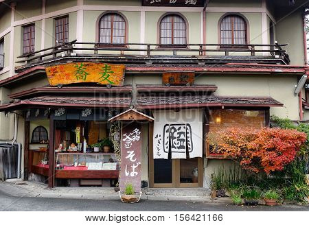 Old Style Restaurant In Gion Area In Kyoto