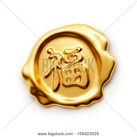 Gold seal isolated on white background Chinese calligraphy