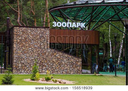 BELGOROD RUSSIA - JUNE 13 2016: New Belgorod zoo in the woods. Detail of entrance.