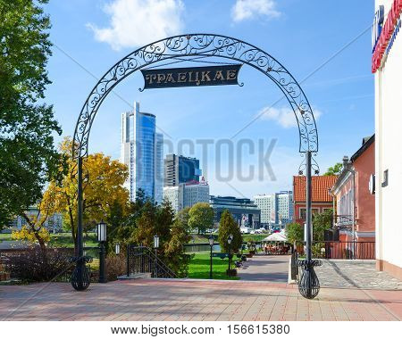 MINSK BELARUS - OCTOBER 1 2016: View of Trinity suburb and business center Royal Plaza Minsk Belarus