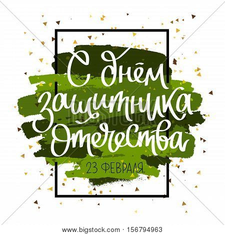 Happy Defender of the Fatherland Day. Russian national holiday on 23 February. Great gift card for men. Vector illustration on white background. The trend calligraphy in Russian.