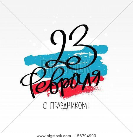 Happy Defender of the Fatherland. Russian national holiday on 23 February. Great gift card for men. Vector illustration on white background. The trend calligraphy in Russian.