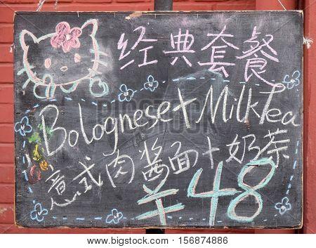 BEIJING, CHINA - FEBRUARY 25: Blackboard with offerings of a restaurant in Beijing 798 Art Zone, Jiuxianqiao Road, Chaoyang, on February 25, 2016 in Beijing, China.