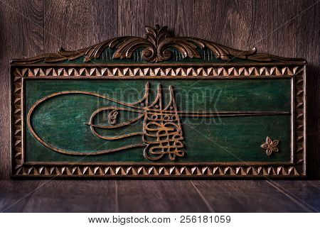 Hand Made Wooden Traditional Ottoman Sultan's Tugra