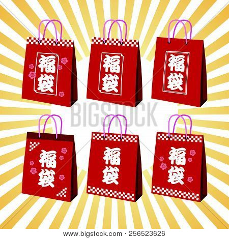 Lucky Bags, Mystery Bag, Checkered Pattern And Plum Flowers, Bargain And Sales Promotion / Translati