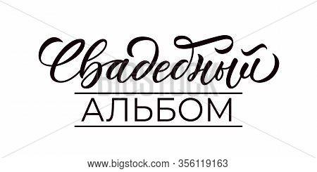 Wedding Album - Title For Photo Book Or Album. Calligraphic Inscription In Russian With Font Design.