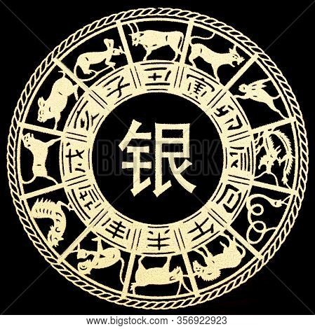 Chinese Lunar Zodiac, Chinese Happy New Year, Gold Chinese Lunar Symbol On Black Background