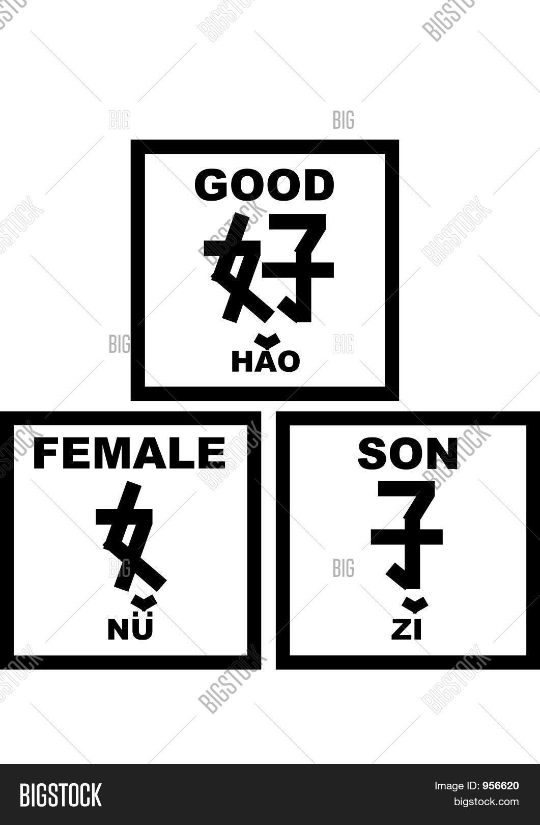 Chinese Words Good Image Photo Free Trial Bigstock