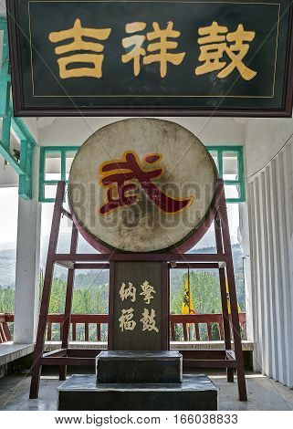 China the Shaolin Monastery. The main ritual drum of monastery one of the largest drums in China.