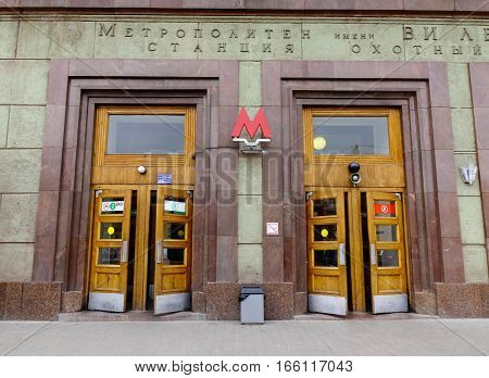 Acade Of Metro Station In Moscow, Russia