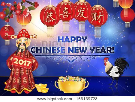 Chinese New Year of Rooster 2017 - Sparkle background with fireworks, God of Prosperity, treasure bowl and paper lanterns. Chinese text: Congratulations and Prosperity, Year of the Rooster.