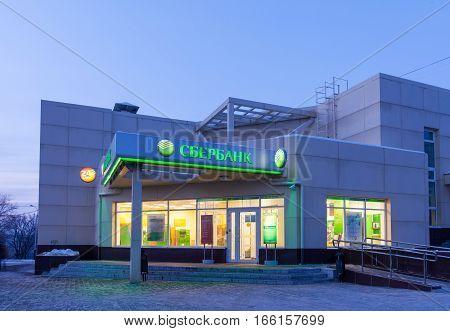 KHABAROVSK RUSSIA - JANUARY 06 2017: Sberbank office in Khabarovsk in the morning