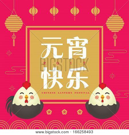 Happy lantern festival or Chinese valentine's day (Yuan Xiao Jie), the 15th day of Chinese new year. Cute vector cartoon rooster with lanterns. (caption: 2017 Happy chinese lantern festival)