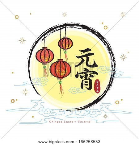 Happy lantern festival or Chinese valentine's day (Yuan Xiao Jie) with hand drawn lanterns. (caption: Happy chinese lantern festival, 15th lunar January)